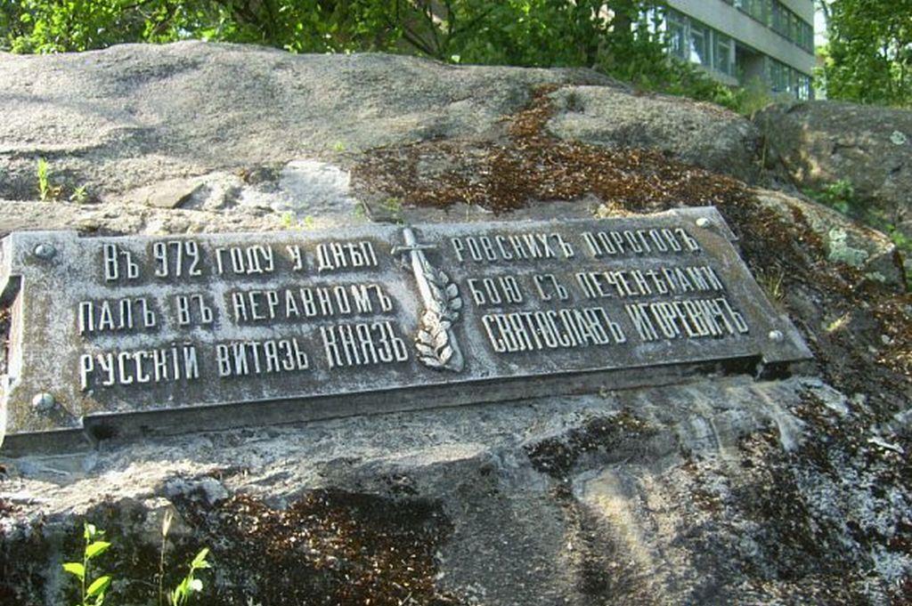 место гибели князя святослава