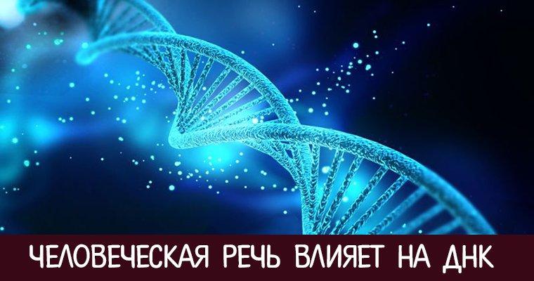 Влияние речи на ДНК
