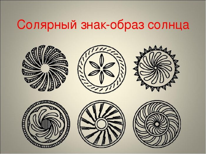 Знак Солнца