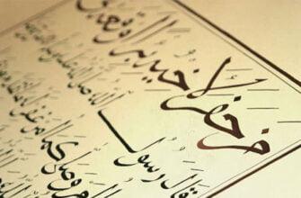 арабизмы в русском языке