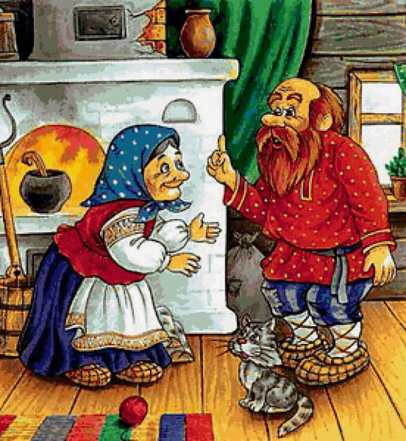 Сказка про деда и бабку
